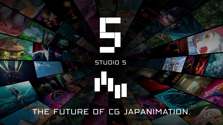 CGアニメ制作の株式会社5/五號影像有限公司 Studio5