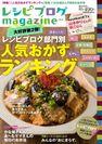 レシピブログmagazine Vol.6