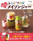 『レシピブログ LOVE! メイソンジャー』表紙