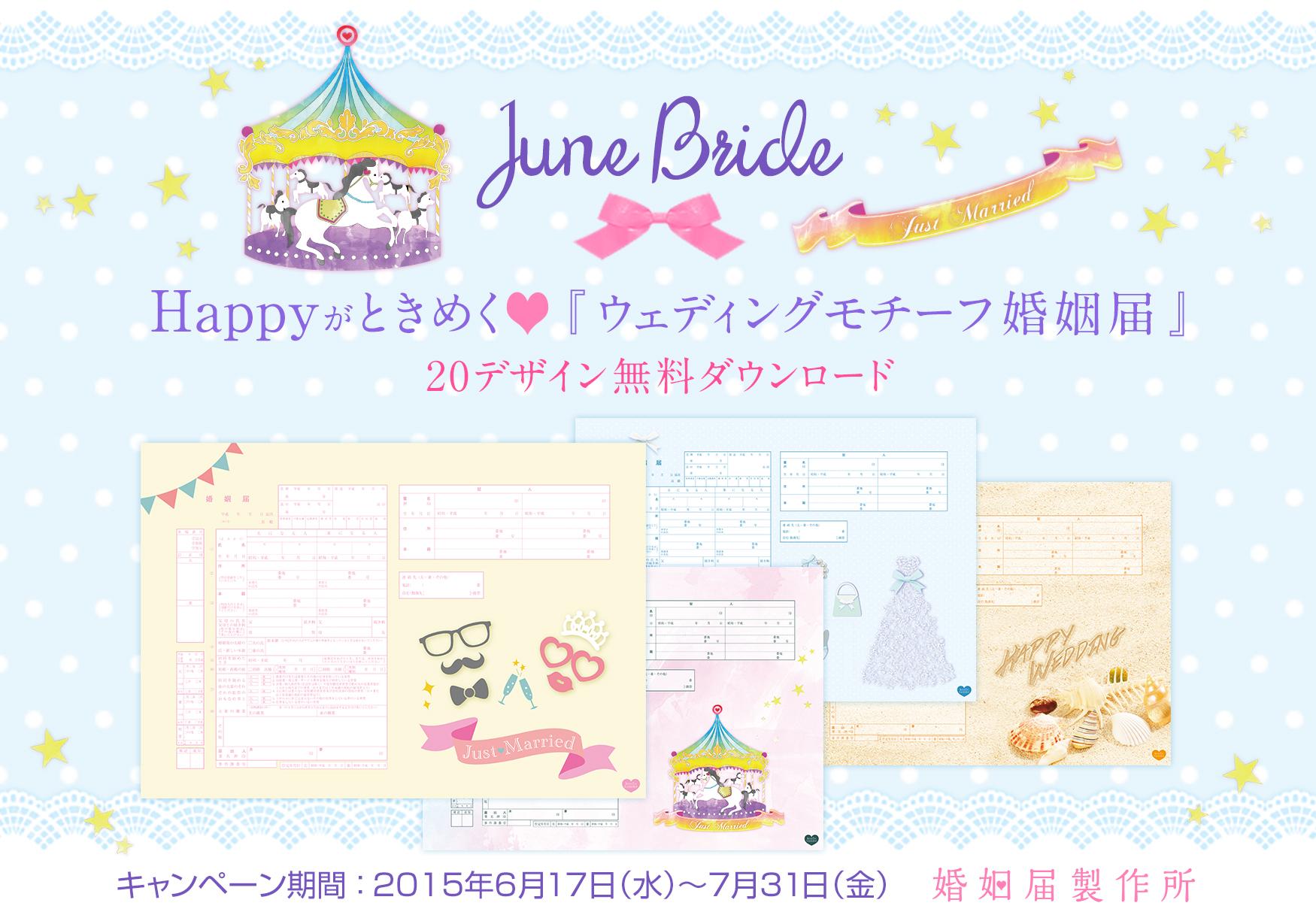 役所に提出できる、日本唯一のデザイン婚姻届 通販サイト「婚姻届製作所」 ジューンブライドにぴったり!