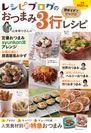 「レシピブログのおつまみ3行レシピ」発売